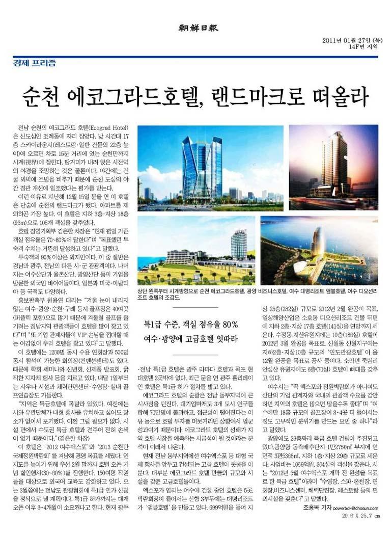 news_eco.jpg