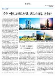news_eco_s.jpg