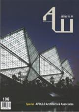 건축세계2011년 196호