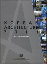 한국건축문화대상 작품집